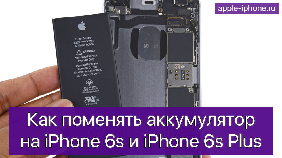 Hvordan bytte batteri til iPhone 6s og iPhone 6s Plus ... 62ad1d2c9e815