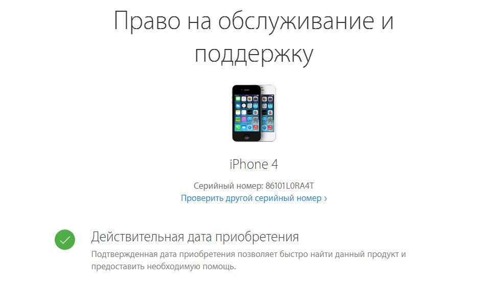 ad11dea2 Hvordan kan det правильно купить или продать б/у iPhone. Kjøp eller salg av  brukt ...