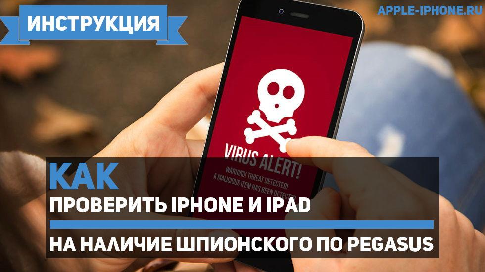 Jak zkontrolovat iPhone a iPad pro spyware Pegasus | jocelynkelley com