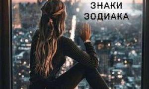 Top 5 Sternzeichen, die das Risiko, Single zu bleiben