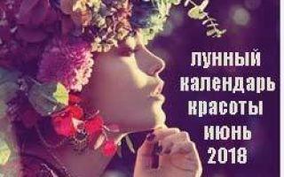 Calendarul de frumusețe lunar pentru iunie 2018